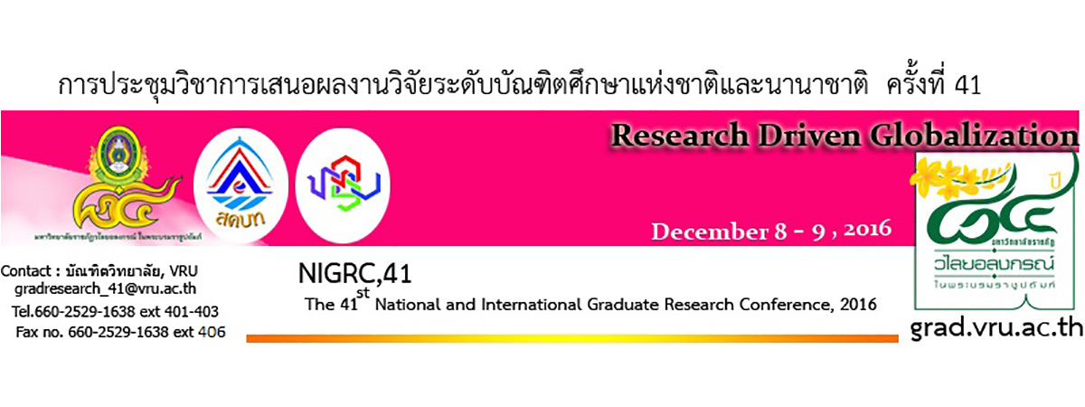 THE NATIONAL AND INTERNATIONAL GRADUATE RESEARCH CONFERENCE